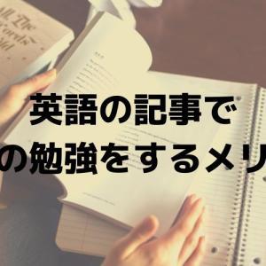 英語の記事を読むことによるメリット【英語の記事で勉強をしよう】