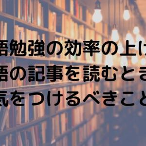 【勉強の効率の上げ方】英語の記事を読む時に気をつけるべきこと