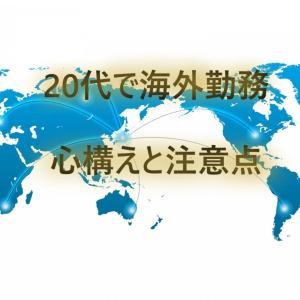 20代で海外勤務!海外で働く心構えとその注意点。憧れだけで行くのは危険!?
