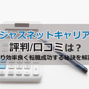 ジャスネットキャリアの評判/口コミは?効率良く転職成功する秘訣を解説!