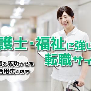 介護士・福祉に強い転職サイト!転職を成功させる活用法を徹底解説