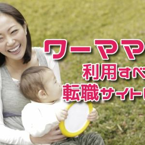 ワーママが利用すべき転職サイトは?働くママが効率良く転職できる活用法!