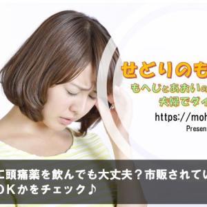 妊娠中に頭痛薬を飲んでも大丈夫?市販されている薬がOKか確認♪
