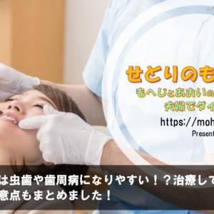 妊娠中は虫歯や歯周病になりやすい!?治療してもよい?注意点はコレ!