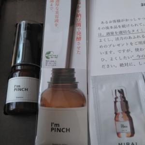 ♥I'm PINCH お試し