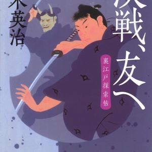 決戦、友へ 裏江戸探索帖4