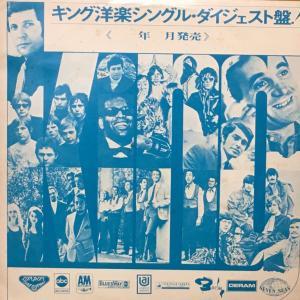 洋楽シングルダイジェスト 昭和45年5月新譜