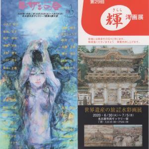 名古屋市市民ギャラリーの展覧会 2