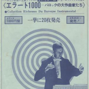 エラート1000シリーズのパンフレット発見