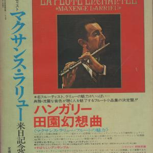 レコード芸術 1971年4月号-2