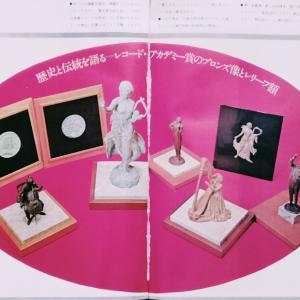 レコード芸術 1970年2月号 2