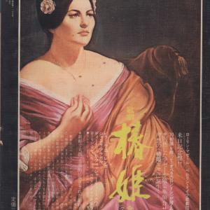 レコード芸術 1970年2月号 3