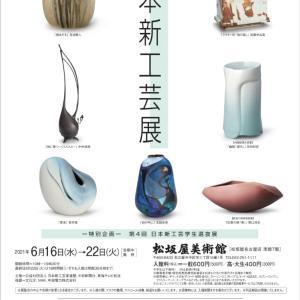第43回新日本工芸展
