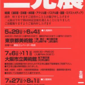 二元名古屋展(第60回)