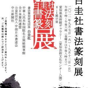 第9回白圭社書法篆刻展