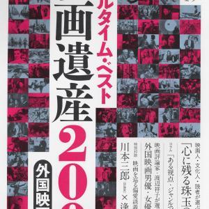 オールタイム・ベスト 映画遺産200 外国映画篇