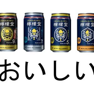 【日記】檸檬堂おいしい