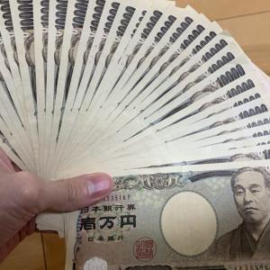 【日記】貸したお金が返ってきた