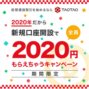 【仮想通貨】TAOTAOの口座開設でお小遣いGET