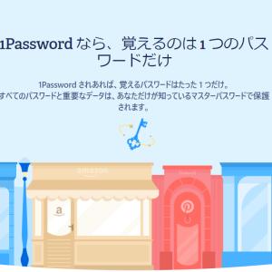 【おすすめ】パスワード管理ツール 1Password!