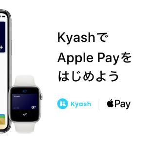 【Kyash】Apple Payに対応!!