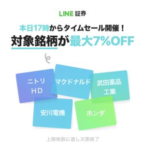 【LINE証券】2020年5月28日のLINE証券タイムセール結果