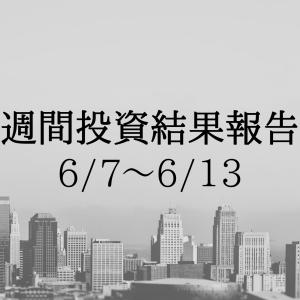 週間投資結果報告(6/7~6/13)