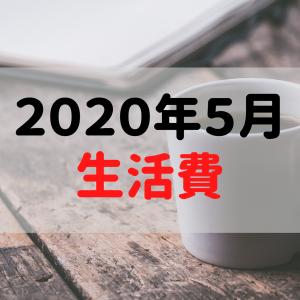 【一人暮らし】2020年5月の生活費