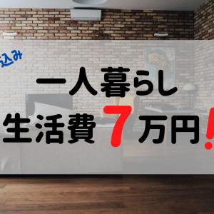 【節約】一人暮らしスタート!目標生活費7万円!