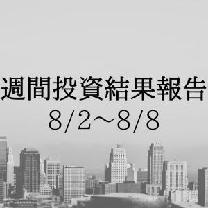 週間投資結果報告(8/2~8/8)