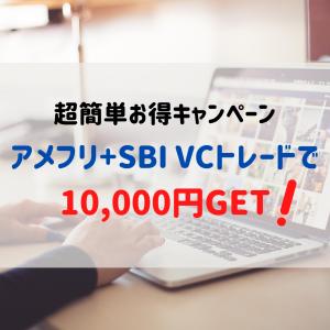 【お得キャンペーン】アメフリ+SBI VCトレードで10,000円GET!