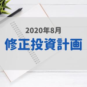 2020年8月 修正投資計画