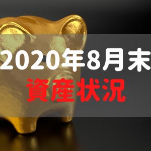 【資産状況】2020年8月末の資産状況