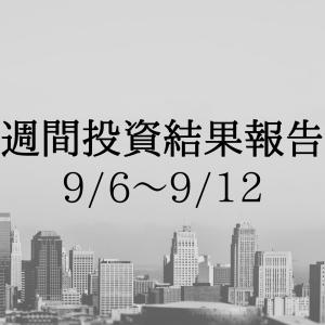 週間投資結果報告(9/6~9/12)