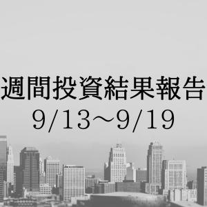 週間投資結果報告(9/13~9/19)