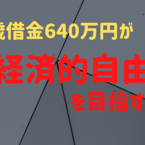 【YouTube】22歳で借金640万円の貧乏人が経済的自由を目指す!?