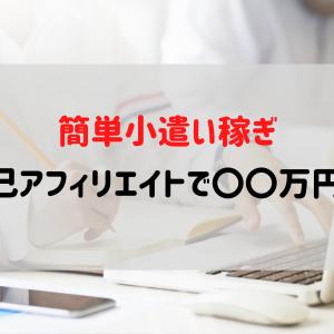 【簡単小遣い稼ぎ】自己アフィリエイトで◯◯万円GET!?