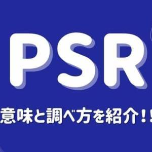 【投資】PSRってなに??PSRの意味と調べ方を紹介!!