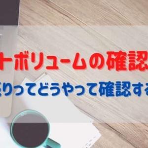 【空売り】ショートボリュームの確認方法!空売りってどうやって確認するの?