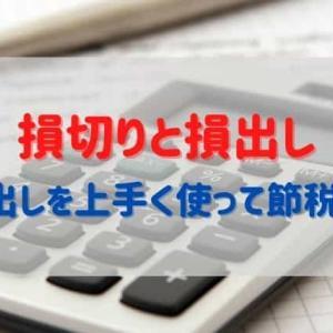 【節税】損切りと損出しって何が違うの?損出しを上手く使って節税だ!