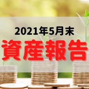 【資産報告】2021年5月末の資産状況