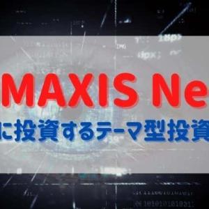 【未来に投資】テーマ型投資信託 eMAXIS Neoを調べてみた!