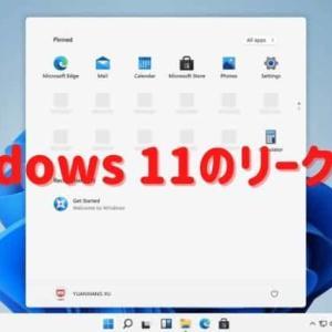 【Windows 11のリーク情報】Windows 10はどうなるの?サポートが終了するときに気をつけたいこと!
