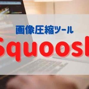 【ブロガーおすすめ】画像圧縮ツール「Squoosh」の使い方を紹介!!