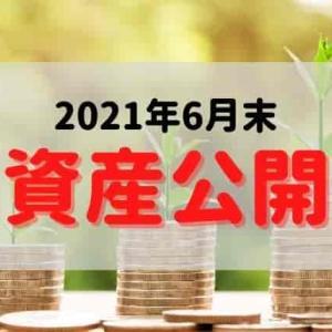 【資産報告】2021年6月の資産公開