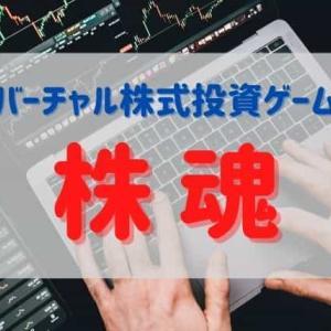 【株魂】バーチャル株式投資ゲームでお小遣い稼ぎ!