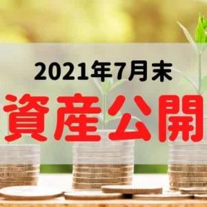 【資産報告】2021年7月末の資産公開