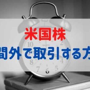【米国株】プレマーケット、アフターマーケットで取引する方法を解説!(楽天証券・SBI証券・マネックス証券・サクソバンク証券・IG証券)