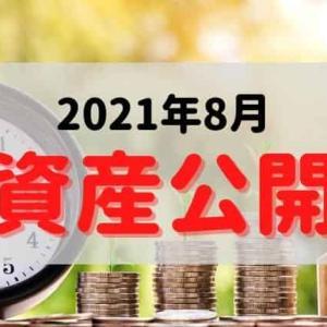 【資産報告】2021年8月末の資産公開