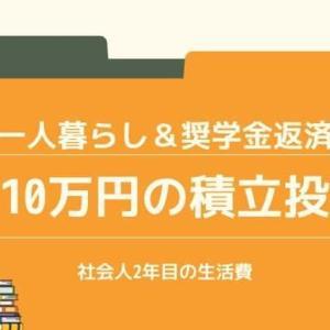 一人暮らし&奨学金返済でも月10万円積立投資をする方法を紹介!社会人2年目の生活費を大公開!!
